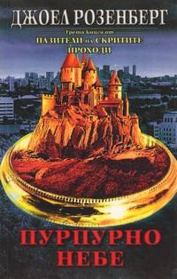 Пурпурно небе — Джоел Розенберг (корица)