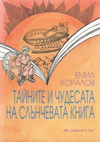 Тайните и чудесата на слънчевата книга — Емил Коралов (корица)