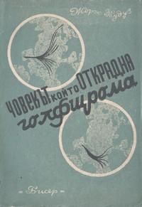 Човекът, който открадна Голфщрома — Жорж Тудуз (корица)