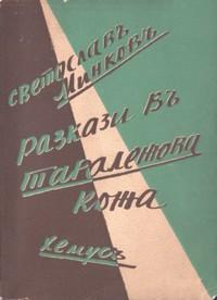 Разкази въ таралежова кожа — Светославъ Минковъ (корица)