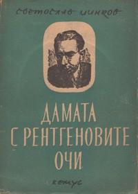 Дамата с рентгеновите очи — Светослав Минков (корица)