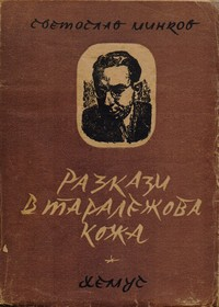 Разкази в таралежова кожа — Светослав Минков (корица)