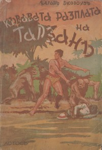 Кървавата разплата на Тарзанъ — Едгаръ Бюрроузъ (корица)