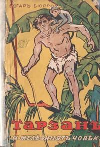 Тарзанъ и желѣзниятъ човѣкъ — Едгаръ Бюрроузъ (корица)