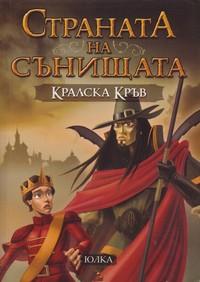 Кралска кръв — Юлка (корица)