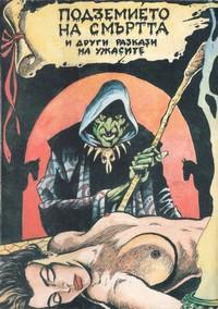 Подземието на смъртта —  (корица)