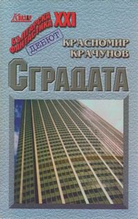 Сградата — Красномир Крачунов (корица)