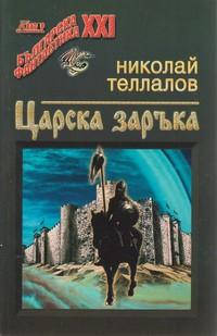 Царска заръка — Николай Теллалов (корица)