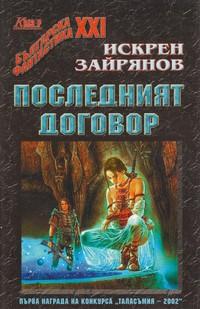 Последният договор — Искрен Зайрянов (корица)