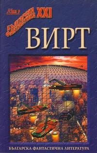 ВИРТ (корица)