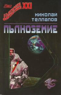 Пълноземие — Николай Теллалов (корица)