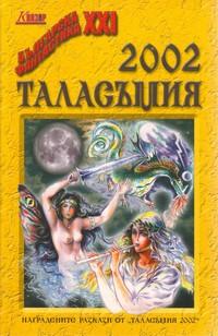 Таласъмия 2002 (корица)