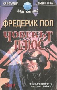Човекът плюс — Фредерик Пол (корица)