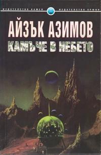 Камъче в небето — Айзък Азимов (корица)