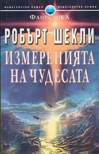 Измеренията на чудесата — Робърт Шекли (корица)