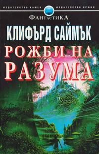 Рожби на разума — Клифърд Саймък (корица)