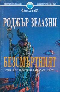 Безсмъртният — Роджър Зелазни (корица)