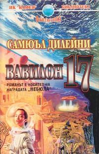 Вавилон 17 — Самюъл Дилейни (корица)