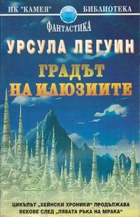 Градът на илюзиите — Урсула Легуин (корица)
