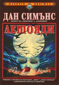Лешояди — Дан Симънс (корица)