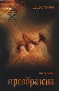 Преобразена. Книга първа — Д. Дюлгерян (корица)