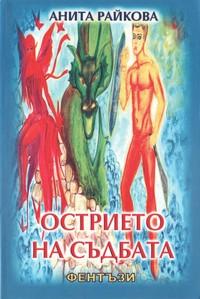 Острието на съдбата — Анита Райкова (корица)
