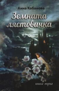 Земната лястовичка (книга първа) — Анна Кабанова (корица)