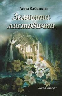 Земната лястовичка (книга втора) — Анна Кабанова (корица)
