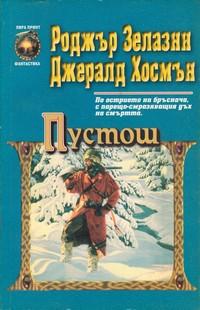 Пустош — Джералд Хосмън, Роджър Зелазни (корица)