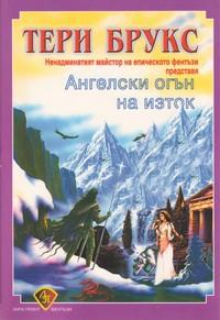 Ангелски огън на изток — Тери Брукс (корица)