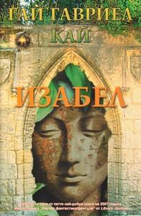 Изабел — Гай Гавриел Кай (корица)