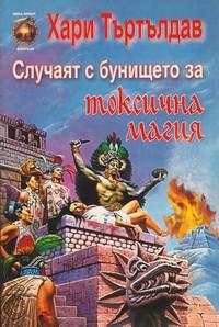 Случаят с бунището за токсична магия — Хари Търтълдав (корица)