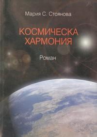 Космическа хармония — Мария С. Стоянова (корица)