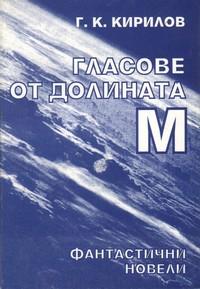 Гласове от долината М — Г. К. Кирилов (корица)