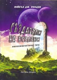 Създатели на вселени — Майкъл Дж. Финдли (корица)
