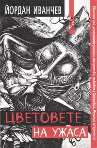 Цветовете на ужаса — Йордан Иванчев (корица)