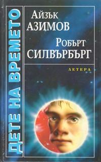 Дете на времето — Айзък Азимов, Робърт Силвърбърг (корица)