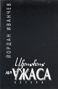 Цветовете на ужаса — Йордан Иванчев (вътрешна)
