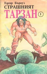 Страшният Тарзан I — Едгар Бъроуз (корица)