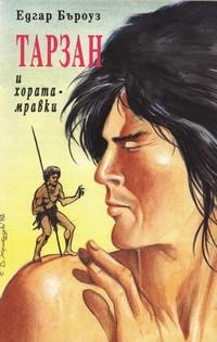 Тарзан и хората-мравки — Едгар Бъроуз (корица)