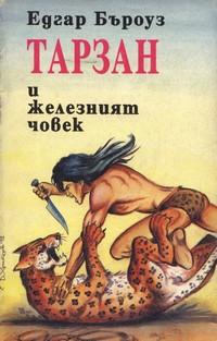 Тарзан и железният човек — Едгар Бъроуз (корица)