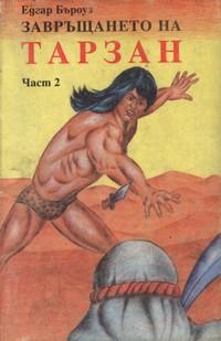 Завръщането на Тарзан (част 2) — Едгар Бъроуз (корица)