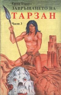 Завръщането на Тарзан (част 3) — Едгар Бъроуз (корица)