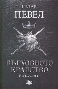 Рицарят — Пиер Певел (корица)