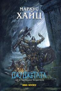 Претендент за престола — Маркус Хайц (корица)