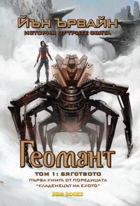 Геомант. Том 1: Бягството — Йън Ървайн (корица)