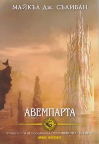Авемпарта — Майкъл Дж. Съливан (корица)