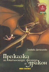 Приказка за магьосници, физици и дракон — Геновева Детелинова (корица)