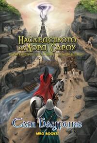 Наследството на лорд Сароу — Сам Бауринг (корица)