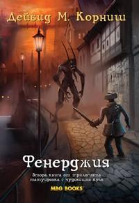 Фенерджия — Дейвид М. Корниш (корица)